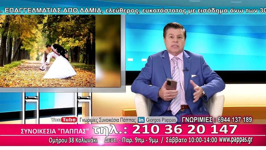 #Η ΕΥΡΕΣΗ ΤΟΥ ΙΔΑΝΙΚΟΥ ΣΥΝΤΡΟΦΟΥ ΕΙΝΑΙ Ο ΠΡΩΤΟΣ ΣΤΟΧΟΣ ΤΟΥ ΦΘΙΝΟΠΩΡΟΥ#synoikesia_pappas #matchmakin