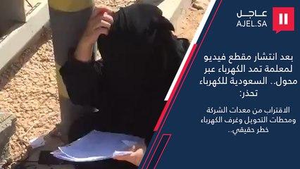 بعد انتشار مقطع فيديو لمعلمة.. السعودية للكهرباء تحذر: الاقتراب من معدات الشركة خطر حقيقي