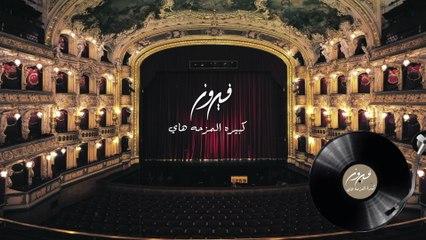 Fairuz - Kbiril Mazha Hay