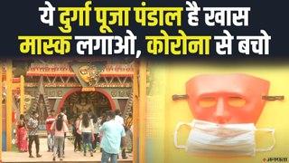 दुर्गा पूजा पंडाल है खास, COVID-19 से बचने को दे रहा संदेश | Kolkata Durga PujaPandal