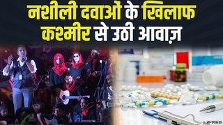 नशाखोरी के खिलाफ Kashmiri Singers, Drug Abuse से दूर रहने की पहल | Jammu KashmirNews