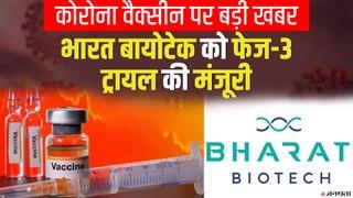 भारत में होगा Covid19 Vaccine का फेज-3 ट्रायल, Bharat BioTech को मिला जिम्मा | Covaxin VaccineIndia