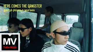 Berlin Psycho Nurses柏林護士【Here Comes The Gangster】HD 高清官方完整版 MV