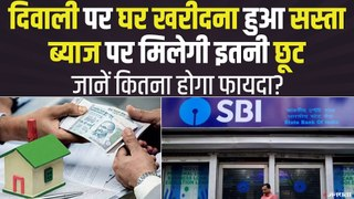 सस्ता हुआ घर खरीदना, SBI Home Loan के ब्याज पर इतनी छूट, जानें Interest Rate, EMI, Diwali LoanOffer