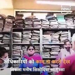 दिल्ली के डिप्टी सीएम को मिली अधिकारियों के काम ना करने की जानकारी, छापा मार अधिकारियों को दे दिया नौकरी ढंग से करने का फरमान