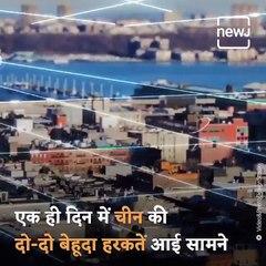 सीमा पर मिला करारा जवाब, तो देखिए किस तरह टेक्नोलॉजी और फोन की मदद से भारत की जमीन को खुद का बता रहा है चीन