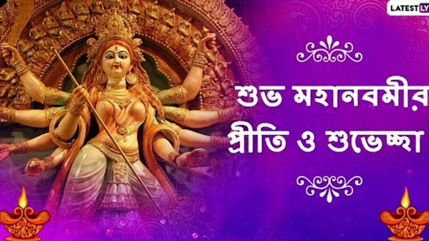 Durga Puja 2020 Maha Navami Wishes: মহানবমীর শুভেচ্ছা লেটেস্টলি বাংলার তরফে