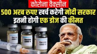 Corona Vaccine पर मोदी सरकार का प्लान! 50 हजार करोड़ का बजट, जानेंकीमत.