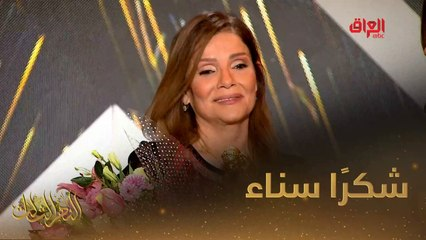 كل الشكر والتقدير للفنانة الكبيرة سناء عبد الرحمن