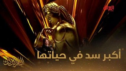 أول وأكبر سد واجهته سناء عبد الرحمن في حياتها الفنية