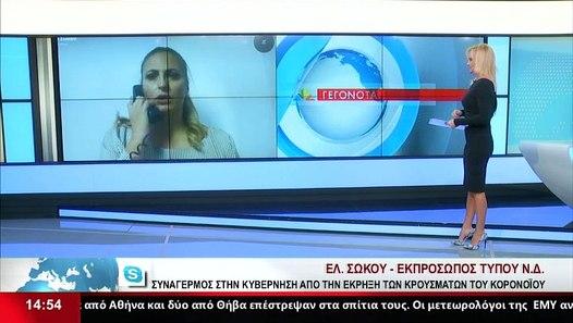 Η εκπρόσωπος τύπου Ν.Δ., Ελ. Σώκου στο Star K.E. - video dailymotion