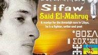 documentary Said Sifaw EL- Mahrouq