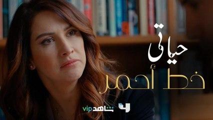 رنا ترفض تدخل حبيبها القديم بحياتها ومنعها عن المواعدة مع عماد