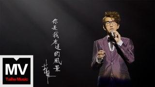 林志炫【你是我左邊的風景】HD 高清官方完整版 MV