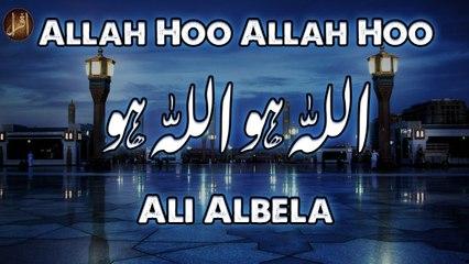 Allah Hoo Allah Hoo | Ali Albela | Naat | Iqra