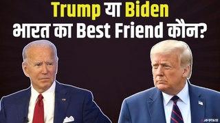 Donald Trump या Joe Biden, भारत के लिए कौन रहेगा बेहतर?। US PresidentialElection