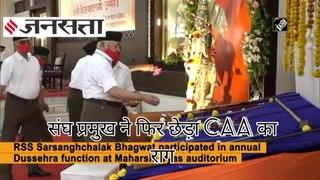 RSS प्रमुख Mohan Bhagwat ने Dussehra पर CAA को क्यों यादकिया?