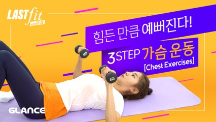CHEST WORKOUT 3-STEP ㅣLast fit with U-IEㅣEP.4ㅣ