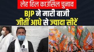 LAHDC-Leh Polls में BJP ने मारी बाजी, Congress को दी मात | LadakhElection