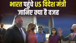 मंत्रिस्तरीय बैठक के लिए नई दिल्ली पहुंचे अमेरिकी विदेश मंत्री MichaelPompeo