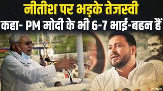 नीतीश के भाई-बहन वाले बयान पर तेजस्वी का पलटवार, बोले- PM Modi को बना रहे निशाना