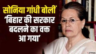 बिहार के वोटरों के नाम Sonia Gandhi का संदेश, कहा- 'बिहार की सरकार बदलने का वक्त आगया'