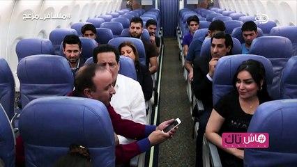 برنامج هاش تاك  مسافر مزعج  .. حصريا على قناة دجلة الفضائية