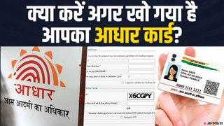 Aadhaar Card खो गया है तो न हों परेशान, मोबाइल पर करें डाउनलोड | Aadhaar CardDownload