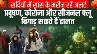 सर्दियों में रहें खास सावधान – Corona, Flu और Pollution का है खतरा | Coronavirus WinterSeason
