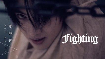 張庭瑚 - Fighting