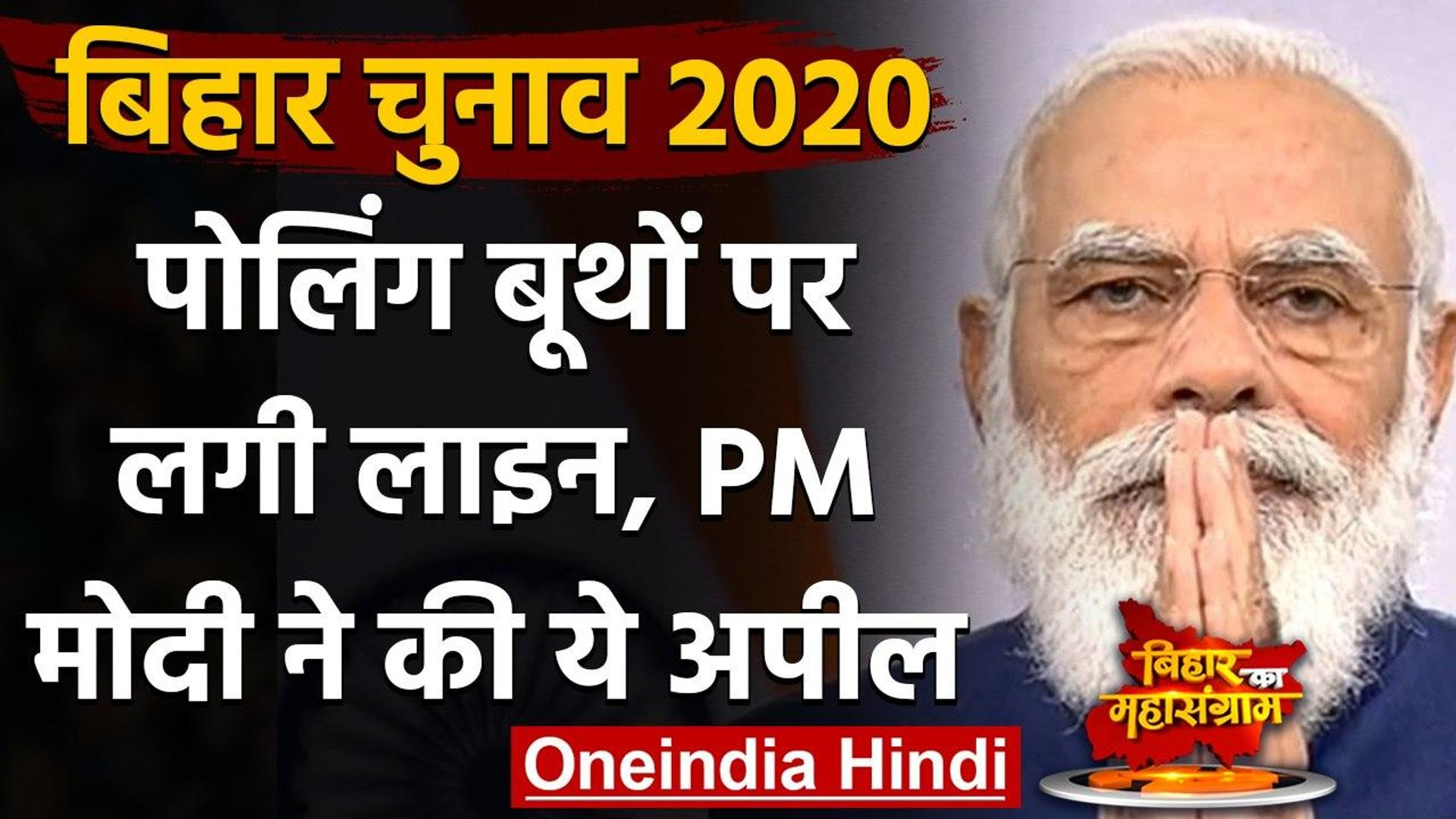 Bihar Election Phase 1: वोटिंग के लिए लगी बूथों पर लाइन, PM Modi ने की ये अपील | वनइंडिया हिंदी
