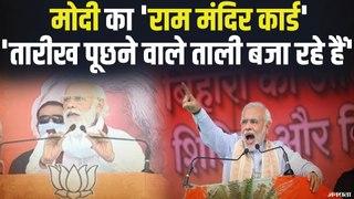 PM Modi ने सीतामढ़ी में खेला राम मंदिर कार्ड, तारीख पूछने वालों पर साधा निशाना | Bihar Election2020
