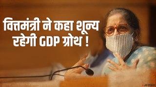 वित्त मंत्री Nirmala Sitharaman ने माना, इस साल जीरो रहेगी देश की GDP Growth | IndianGDP