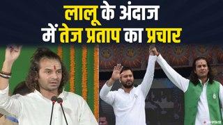Bihar Election: चुनाव प्रचार के दौरान लालू के अंदाज में दिखे तेज प्रताप यादव ! | Tej Pratap Yadav BiharElection
