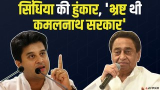 ज्योतिरादित्य सिंधिया का कमलनाथ पर हमला, कहा-  'भ्रष्ट थी Kamal NathSarkar