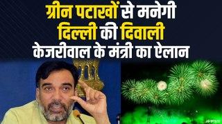 केजरीवाल सरकार का ऐलान, ग्रीन पटाखों से मनेगी दिल्ली की दिवाली | Green DiwaliDelhi