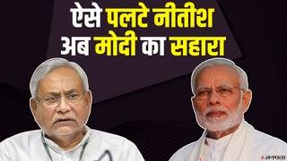 फिर मारी Nitish Kumar ने पलटी, अब PM Modi के नाम पर मांग रहे हैं वोट। Bihar Election2020