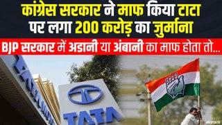 TATA Projects पर 200 करोड़ रुपये का जुर्माना माफ, Chhattisgarh सरकार पर BJP कातंज