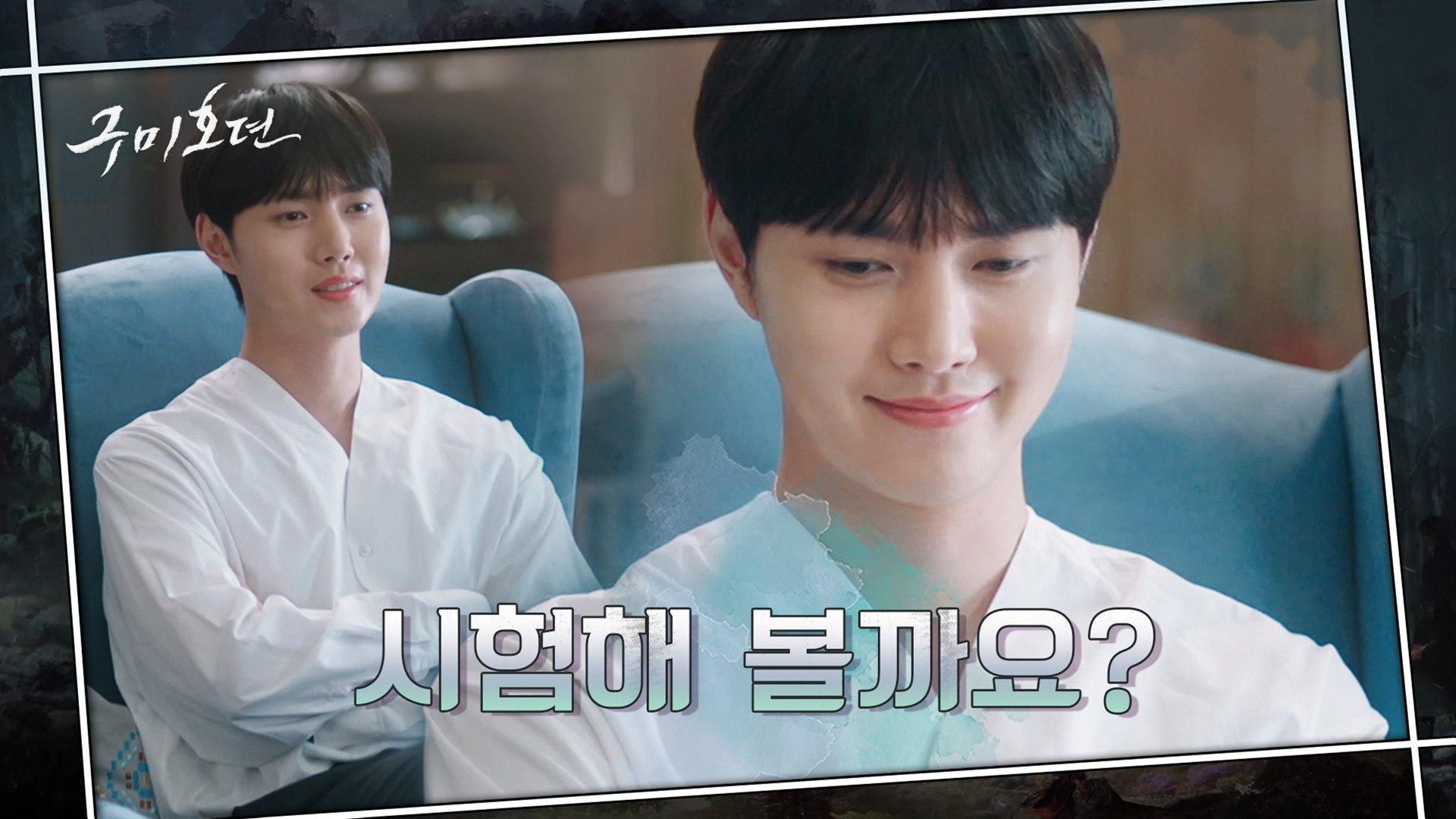이태리가 구미호 형제 이동욱-김범을 시험하기 위해 부른 ′손님′?! - 동영상 Dailymotion