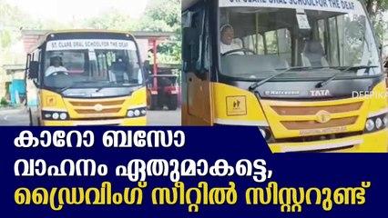 കാറോ ബസോ വാഹനം ഏതുമാകട്ടെ, ഡ്രൈവിംഗ് സീറ്റില് സിസ്റ്ററുണ്ട് Bus Driving Sr // DeepikaNews