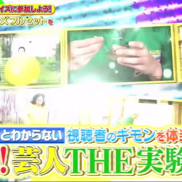 でんじろうのTHE実験SP  2020年10月30日 豪華芸人&イケメン俳優登場!爆笑実験グランプリ - (edit 1/2)