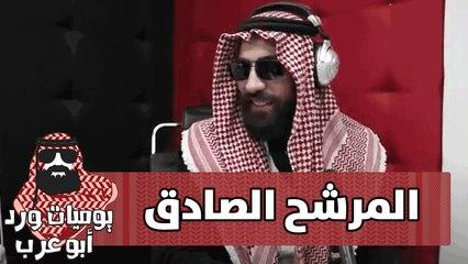 ابو عرب - الحلقة الخامسة