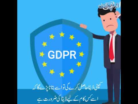 What is GDPR? and Why internet users getting emails about it?