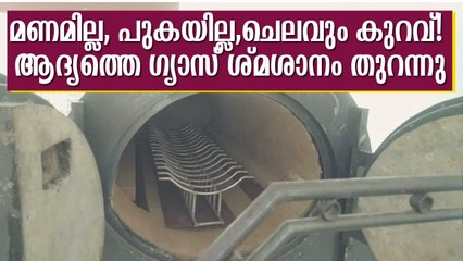 മണമില്ല, പുകയില്ല,ചെലവും കുറവ്! ആദ്യത്തെ ഗ്യാസ് ശ്മശാനം തുറന്നു LPG Gas Crematorium Kerala