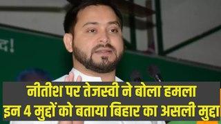 Bihar Election 2020: पढ़ाई, कमाई, दवाई और सिचाई ये बिहार के असली मुद्दे – तेजस्वी यादव
