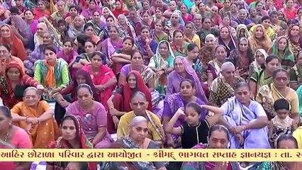 Shrimad Bhagwat Katha - Daiya, Bhajan - 20