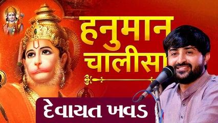 Hanuman Chalisa Full  Devayat Khavad  Dayro  Spiritual  Hanumanji Maharaj  Chalisa  Gujarati