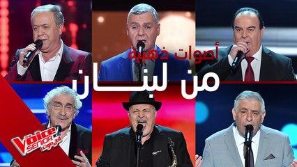أصوات ذهبية من لبنان هزّت كراسي المدربين في مرحلة الصوت وبس