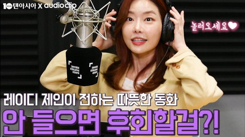 """[텐아시아 스타책방] 릴레이 재능기부 - 레이디 제인 편 """"여러분의 랜선 이모가 되어드릴게요!"""""""