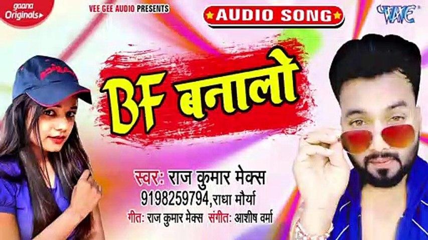 BF Banalo - BF Banalo-Rajkumar Max,Radha Morya